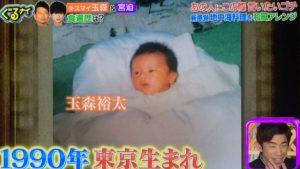 玉森裕太の赤ちゃんの頃の画像