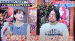 遊井亮子と旦那の浦川瞬の画像