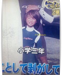 玉森裕太の小学生の頃のサーフィン画像