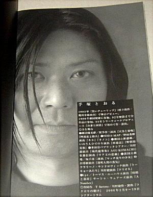 手塚とおるの長髪画像