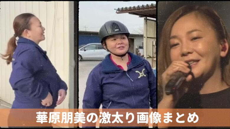 【最新画像】華原朋美が激太り!時系列で劣化の噂を検証!お腹・お尻・二重顎がヤバい