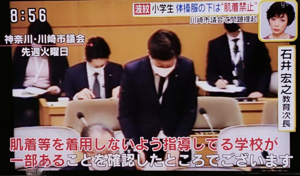 川崎市の肌着禁止の学校に関する画像