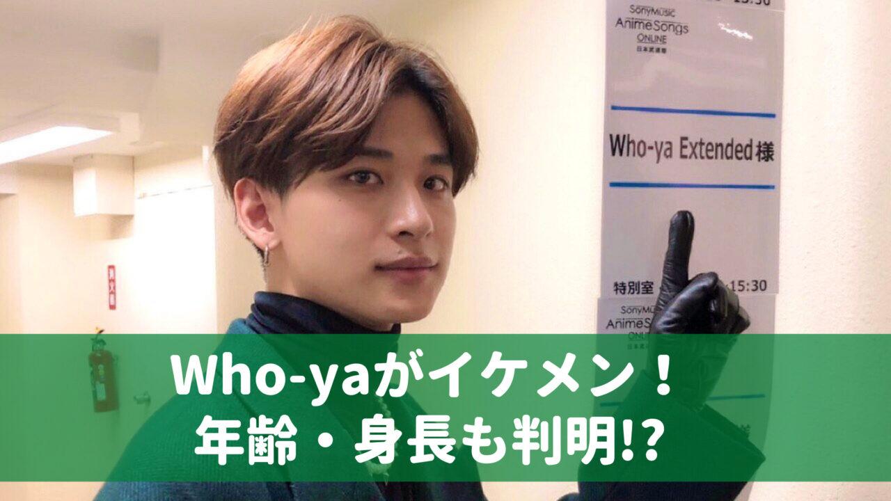 Who-yaの画像