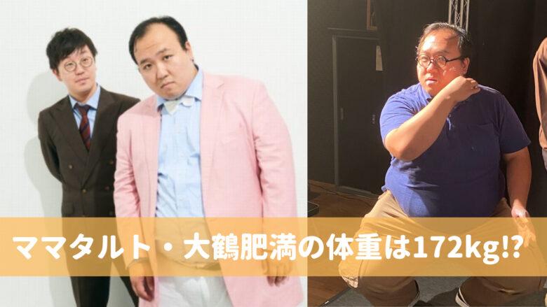 大鶴肥満(ママタルト)がデカい!体重・身長・年齢は?昔は痩せてたって本当?