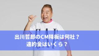 出川哲郎の画像