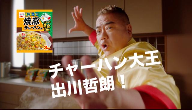 出川哲郎の永谷園CM画像