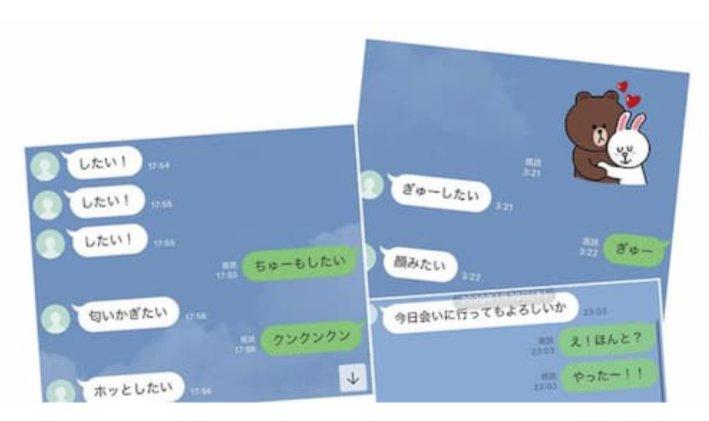 コブクロ・黒田のLINE