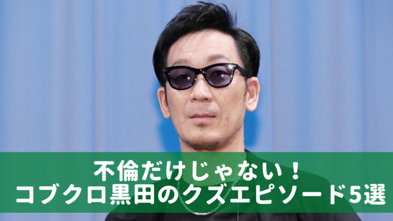 コブクロ・黒田俊介は性格悪すぎ?クズで性格悪いエピソード5選がヒドい!