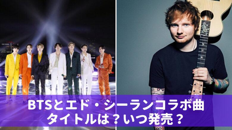 BTSとエドシーランのコラボ新曲のタイトル決定!いつ発売?スポで匂わせが台無しに?