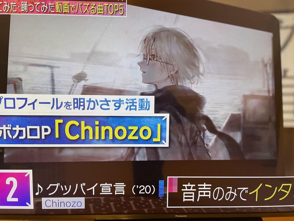 Chinozoの画像