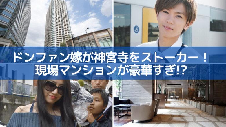 【画像まとめ】ドンファン嫁が神宮寺勇太をストーカーしてたマンションが豪華すぎ!