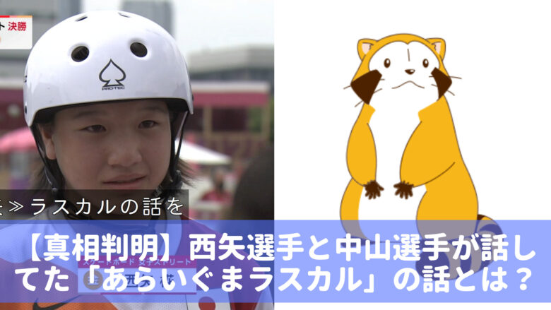 【会話内容】西矢椛と中山楓奈があらいぐまラスカルについて話してた内容がかわいすぎ!