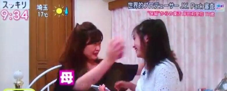 岸田莉里花と母親の画像
