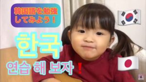 ののかちゃんの韓国語練習画像