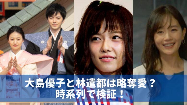 大島優子と林遣都の結婚は略奪愛?ぱるるも中村ゆりも乗り換えられたって本当?