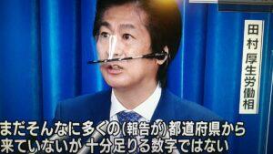 田村厚生労働大臣の画像