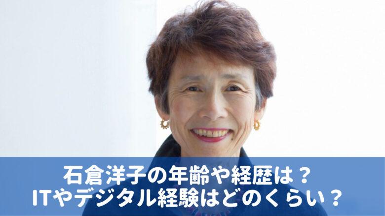 石倉洋子の年齢や経歴は?IT経験やデジタル知識はどのくらいあるの?