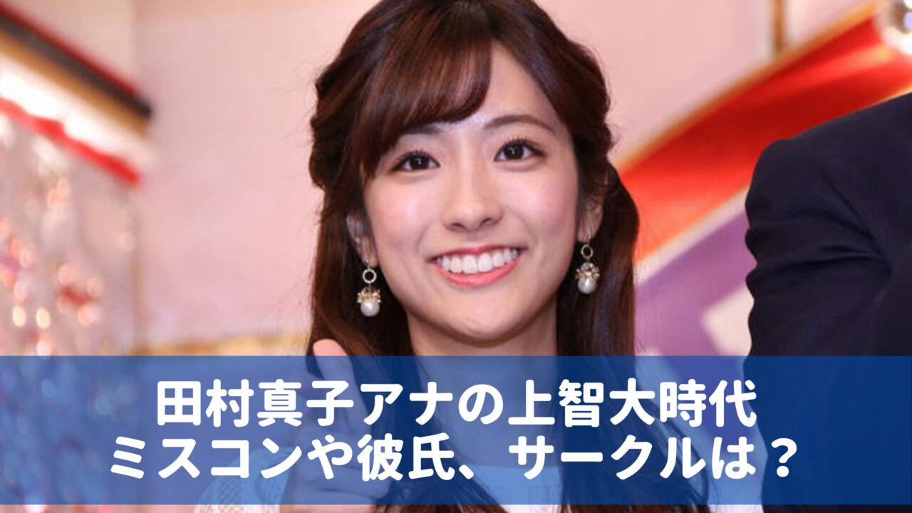 田村真子アナの画像