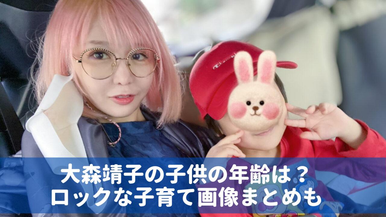 大森靖子と子供の画像