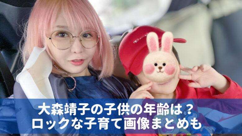 【画像】大森靖子の子供は男の子!年齢や顔は?ロックな育児がヤバい?