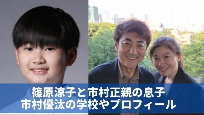 【画像】市村優汰の両親は市村正親と篠原涼子!中学は青学でプロフィールは?