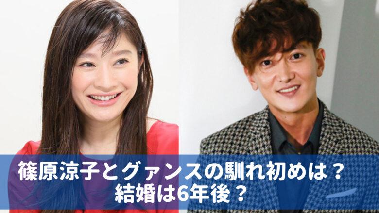 篠原涼子とグァンスの馴れ初めは?グァンスはファン歴10年以上?結婚の可能性も検証