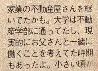 松田元太のザ・テレビジョン取材記事画像