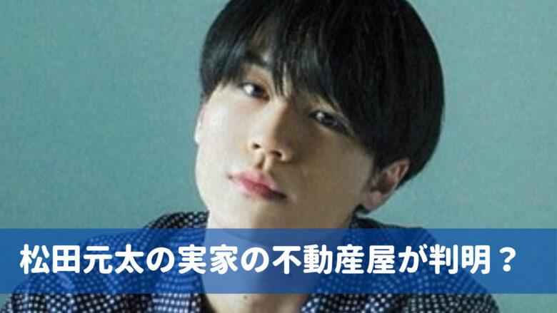 松田元太の実家の不動産屋が判明?松伏町で父親が経営する事務所を継ぐ可能性も?