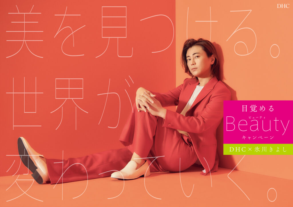氷川きよしのDHCキャンペーン画像