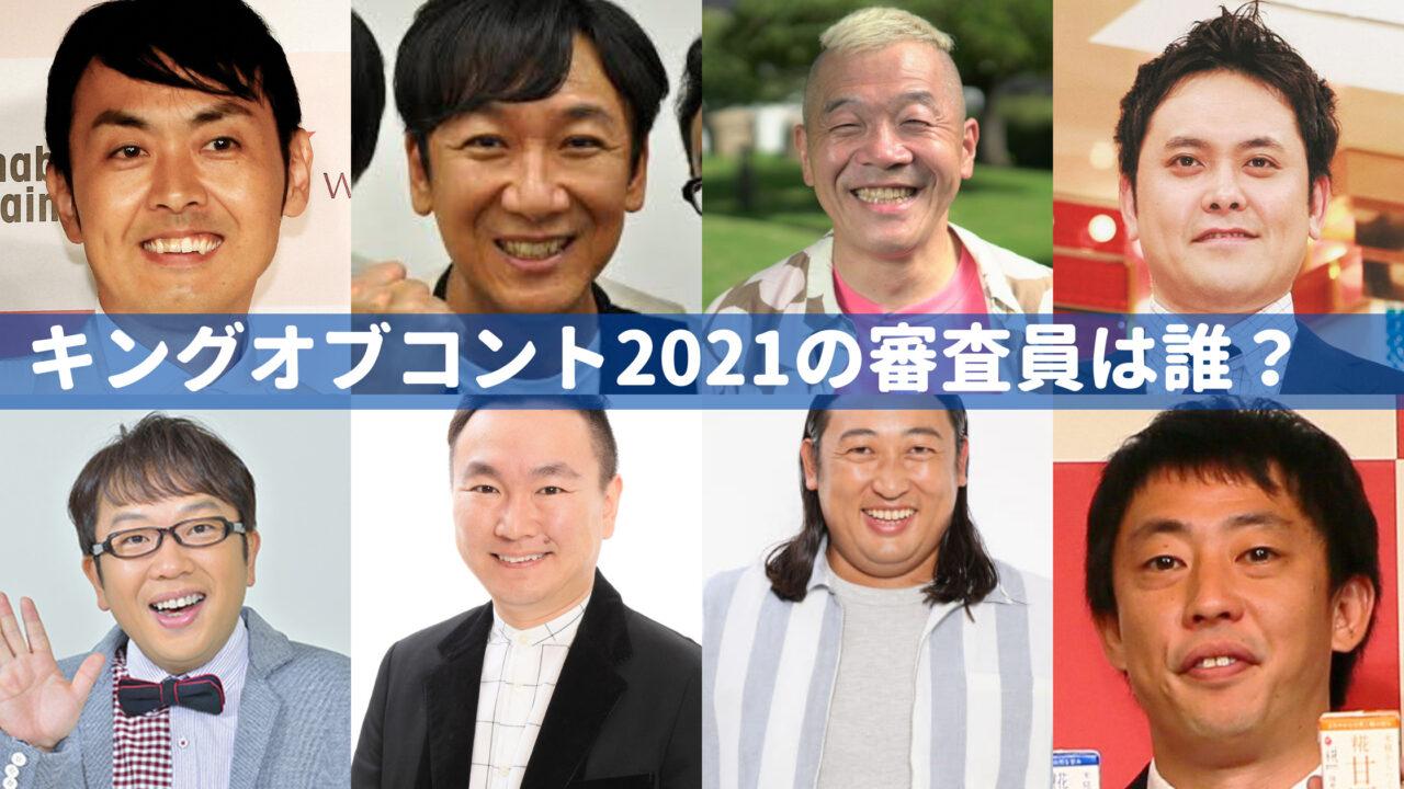 キングオブコント2021審査員の予想画像