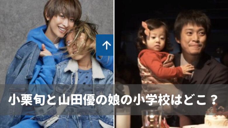 小栗旬と山田優と娘の画像