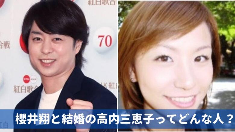 櫻井翔と高内三恵子の画像