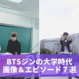 BTSジンの建国大学時代の画像