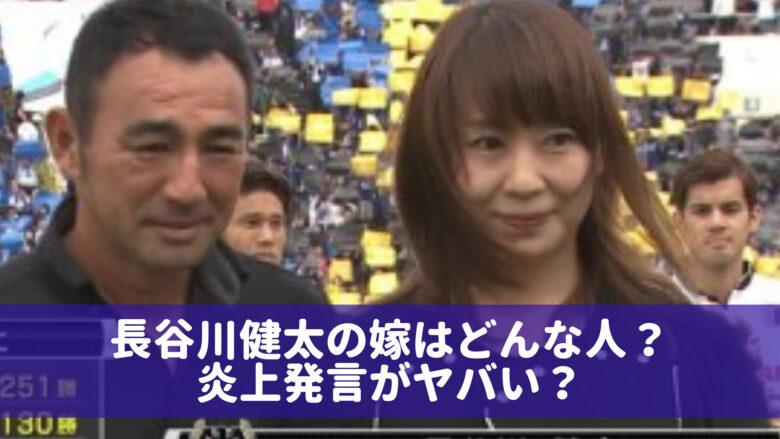 長谷川健太と嫁の長谷川聖子の画像