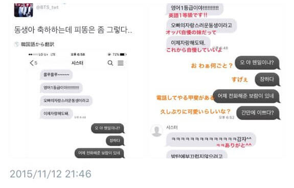 キムナムジュンの妹が兄に送ったメッセージ