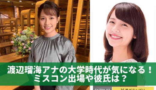 【報ステ】渡辺瑠海の大学は成蹊!ミスコン準グランプリ受賞の画像まとめも